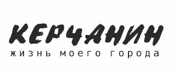 Керчанин
